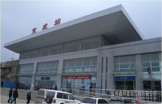 宣威火车站站房钢结构工程